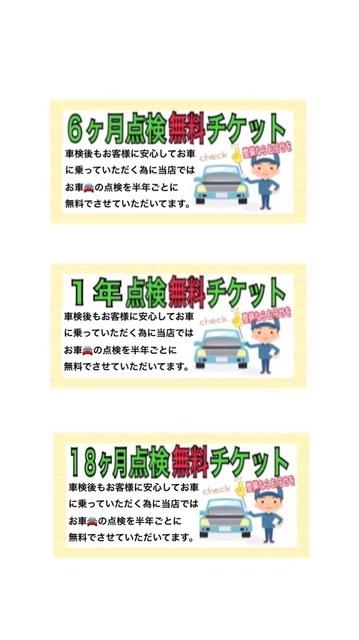 車検点検カード.jpg