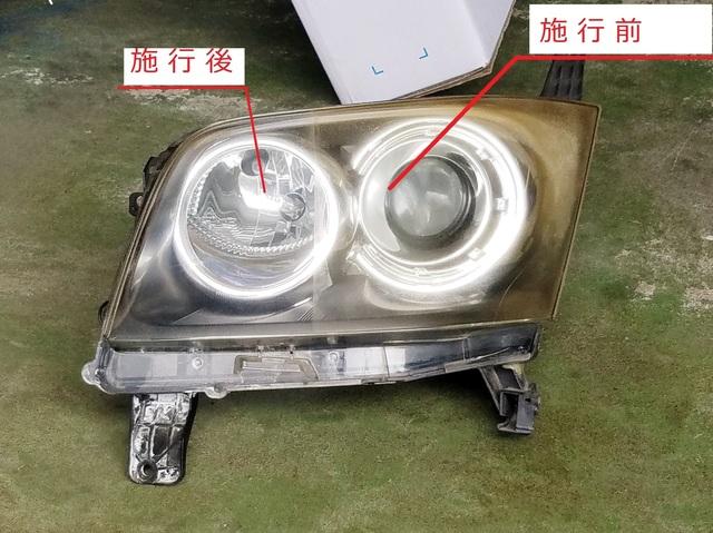 ヘッドライトコーティング1.jpg