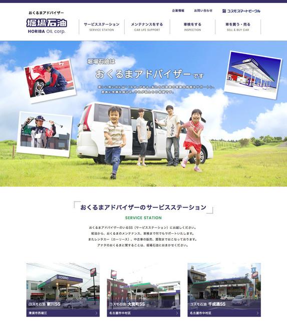 horiba_web.jpg